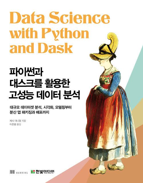 파이썬과 대스크를 활용한 고성능 데이터 분석 : 대규모 데이터셋 분석, 시각화, 모델링부터 분산 앱 패키징과 배포까지