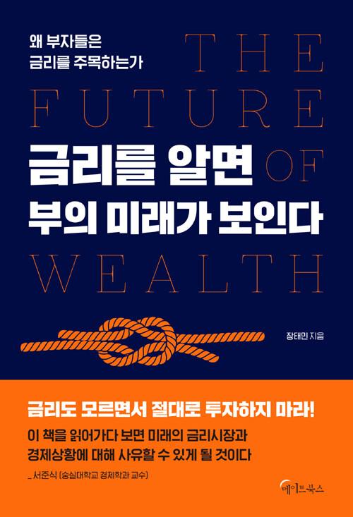 금리를 알면 부의 미래가 보인다 : 왜 부자들은 금리를 주목하는가