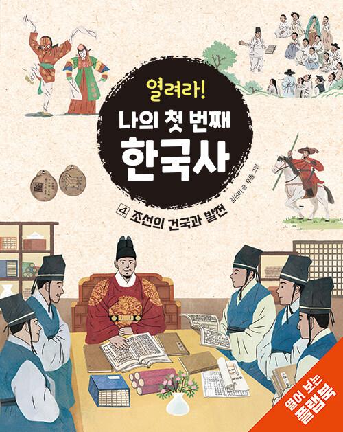 열려라! 나의 첫 번째 한국사 4 : 조선의 건국과 발전