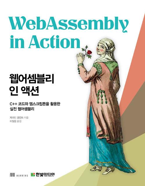 웹어셈블리 인 액션 : C++ 코드와 엠스크립튼을 활용한 실전 웹어셈블리