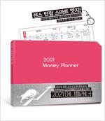 2021 가계부 머니플래너 Money Planner