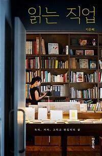 읽는 직업 - 독자, 저자, 그리고 편집자의 삶