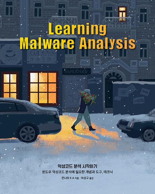 악성코드 분석 시작하기 : 윈도우 악성코드 분석에 필요한 개념과 도구, 테크닉