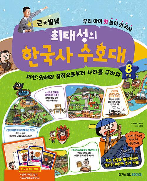 큰별★쌤 최태성의 한국사 수호대 8