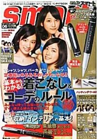 smart (スマ-ト) 2013年 06月號 [雜誌] (月刊, 雜誌)