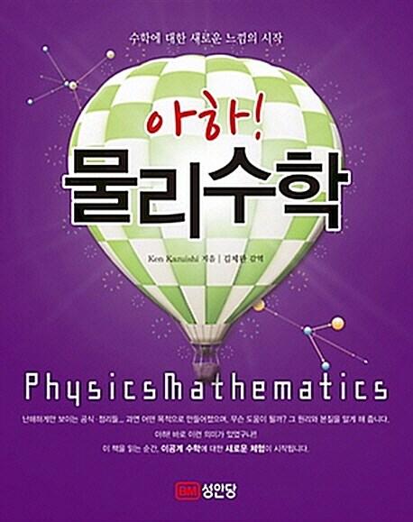 아하! 물리수학