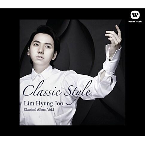 임형주 - Classic Style : 클래식앨범 (3천장 한정판)