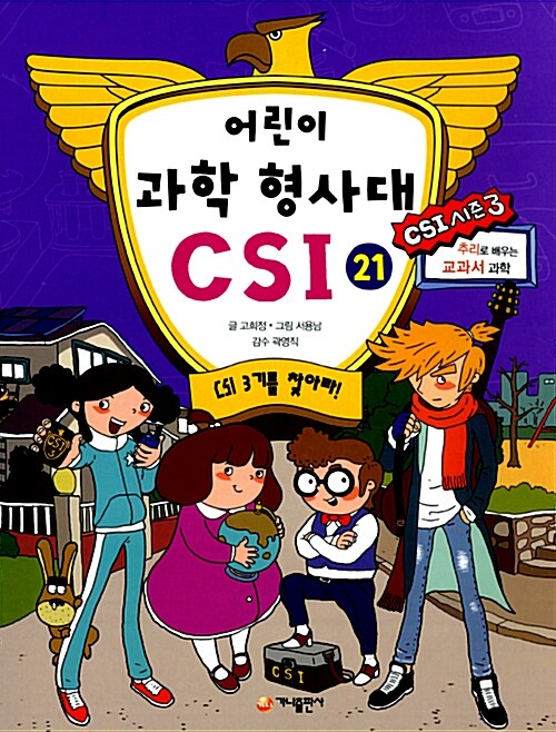 어린이 과학 형사대 CSI 21