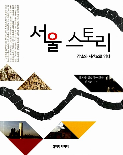 [중고] 서울 스토리