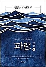 [중고] 파란 1~2권 세트 - 정민의 다산독본