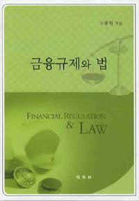 금융규제와 법