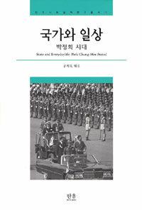 국가와 일상 : 박정희 시대