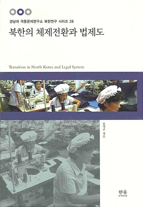북한의 체제전환과 법제도
