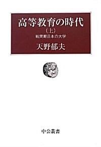 高等敎育の時代 上 - 戰間期日本の大學 (中公叢書) (單行本)