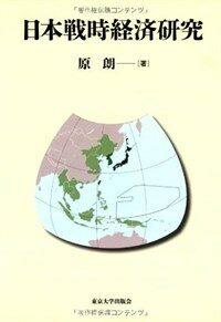 日本戰時經濟硏究