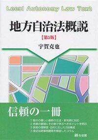 地方自治法槪說 第5版