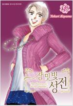 [고화질세트] 장밋빛 성전 (총20권/완결)
