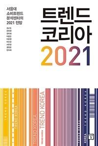 트렌드 코리아 2021 - 서울대 소비트렌드분석센터의 2021 전망