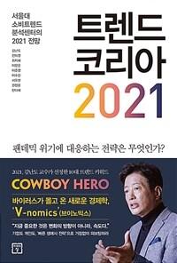 트렌드 코리아 2021 = Trend Kroea : 서울대 소비트렌드 분석센터의 2021 전망