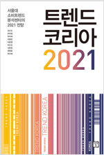 트렌드 코리아 2021