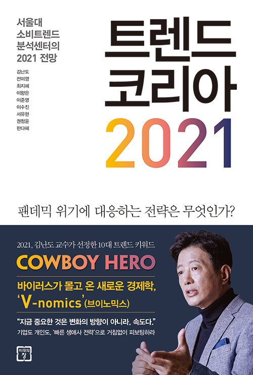 트렌드 코리아 2021 : 서울대 소비트렌드분석센터의 2021 전망