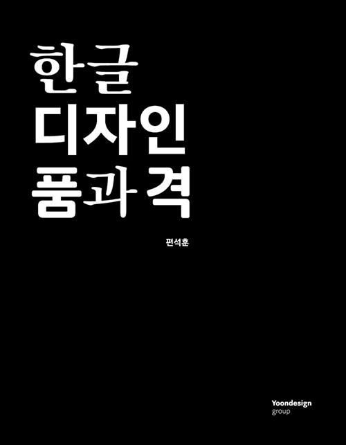 한글 디자인 품과 격