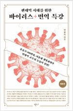 팬데믹 시대를 위한 바이러스 + 면역 특강