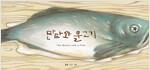 만타와 물고기