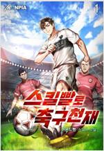 [세트] 스킬빨로 축구천재 (총8권/완결)