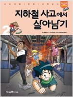 지하철 사고에서 살아남기 2