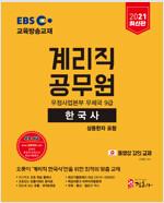 2021 EBS 우정사업본부 9급 계리직 공무원 한국사
