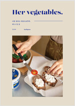 Her vegetables. 허 베지터블스.