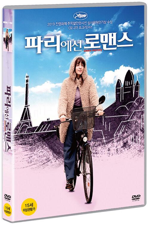 파리에선 로맨스