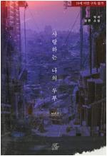 [세트] [BL] 사랑하는 나의 두부 (총3권/완결)
