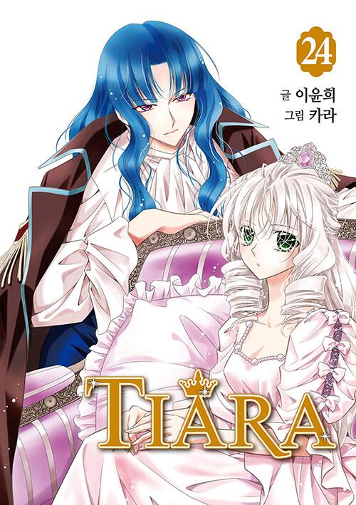 티아라 Tiara 신장판 24