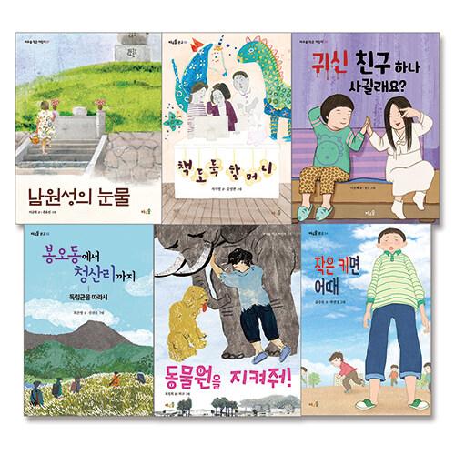 풀과바람 3-4학년 어휘력 필독서 세트 - 전6권