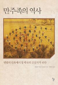 만주족의 역사