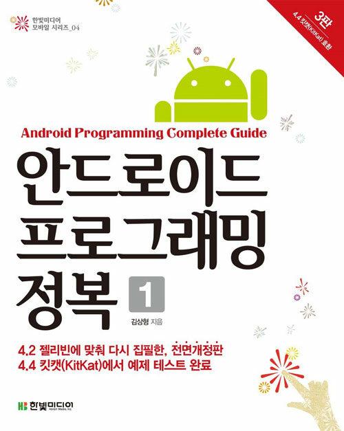 안드로이드 프로그래밍 정복 제3판