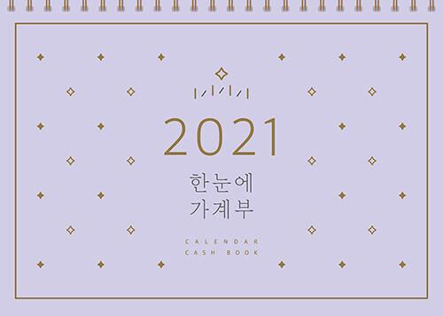 2021 한눈에 가계부