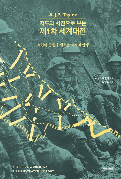 지도와 사진으로 보는 제1차 세계대전