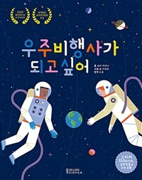 우주비행사가 되고 싶어