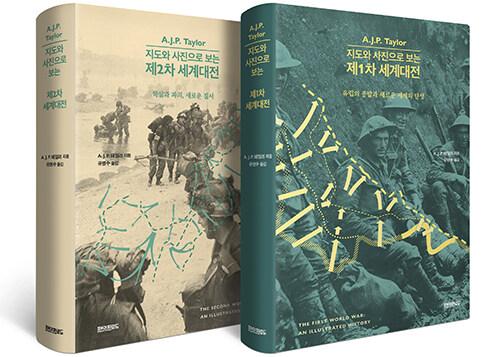 지도와 사진으로 보는 제1.2차 세계대전 세트 - 전2권
