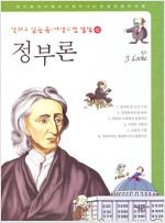 만화로 읽는 동서양 고전 철학 42