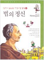 만화로 읽는 동서양 고전 철학 43
