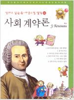 만화로 읽는 동서양 고전 철학 44