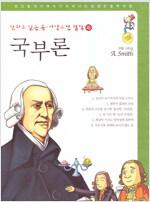 만화로 읽는 동서양 고전 철학 45