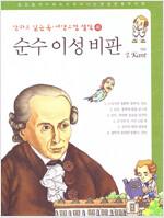 만화로 읽는 동서양 고전 철학 46