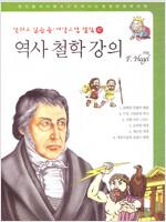 만화로 읽는 동서양 고전 철학 47
