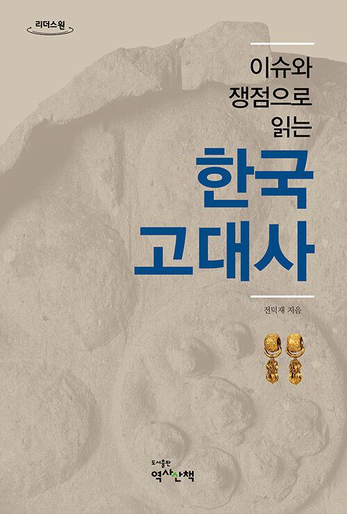 이슈와 쟁점으로 읽는 한국고대사 (큰글자도서)