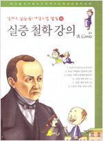 만화로 읽는 동서양 고전 철학 48